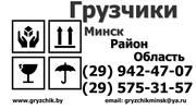 Нанять грузчиков в Минске +375 29 942 47 07