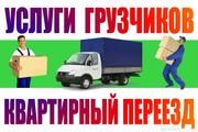 Перевезем груз по Минску и областям.Доступные цены!