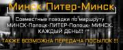 Перевозка: Минск-Питер-Минск. Грузы,  Посылки,  Животных