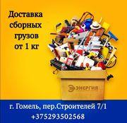 Доставка груза в/из Гомеля по городам России и странам СНГ.