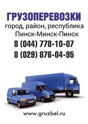 Грузоперевозки,  Пинск-Минск_Пинск,  РБ,  РФ