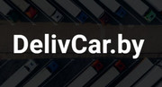 DelivCar - доставка автозапчастей из Европы.